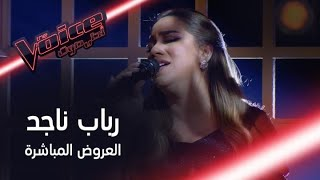 رباب ناجد تغني لفنان العرب مثل صبيا