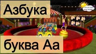 Азбука. Учим буквы. Буква А.