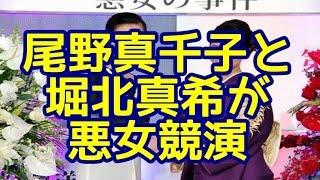 【画像】尾野真千子と堀北真希が悪女競演wwwwww -------- ☆芸能ニ...