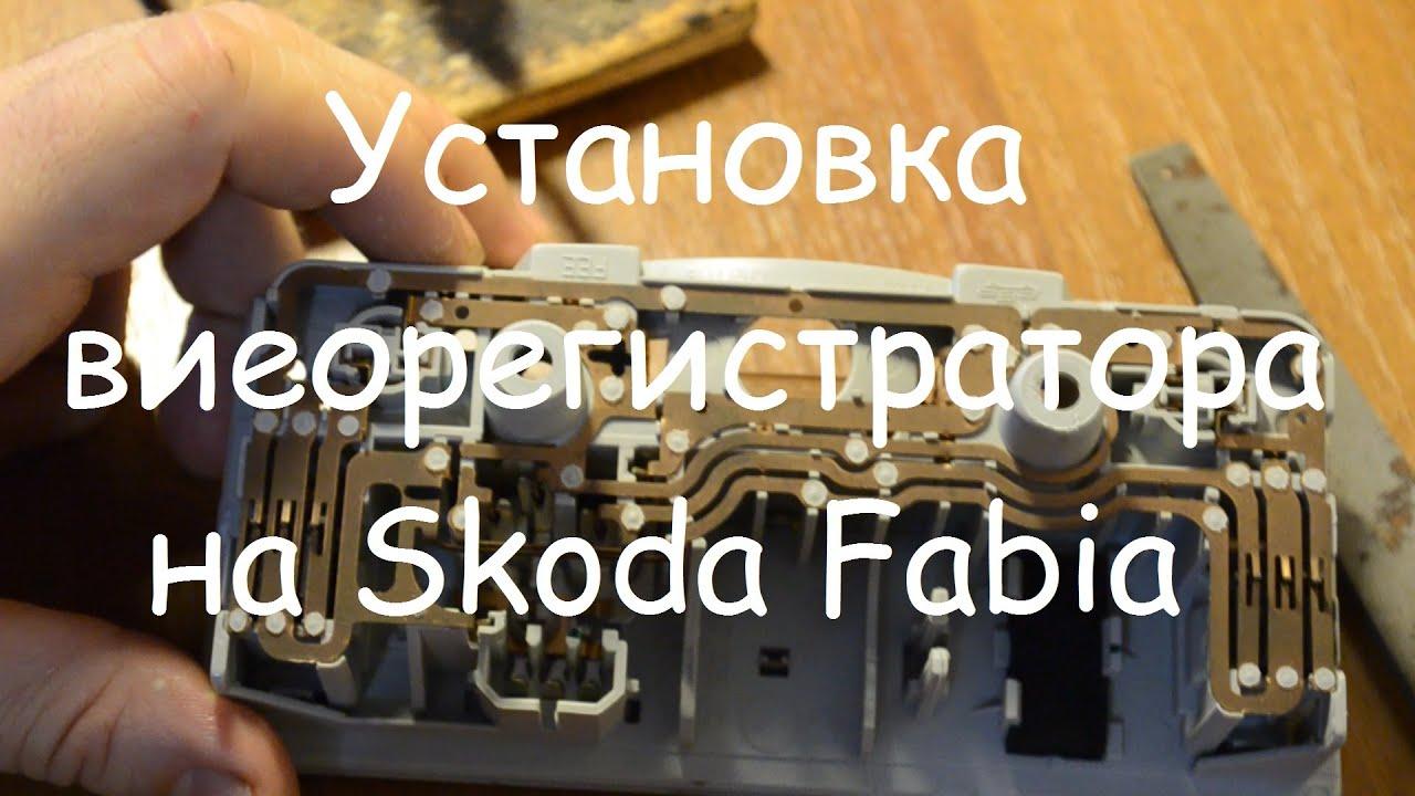 Установка видеорегистратора на Skoda