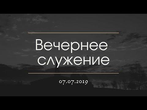 Вечернее служение 07.07.2019