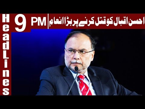Ahsan Iqbal's Life is in Danger - Headlines and Bulletin 9 PM - 27 November 2017 - Express News
