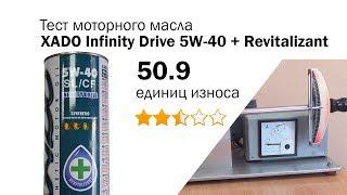 Маслотест #12. XADO Infinity Drive 5W-40 +Revitalizant тест масла
