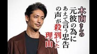 玉木宏と木南晴夏の結婚報道でワンオクRyotaににあえて言う忠告が殺到し...