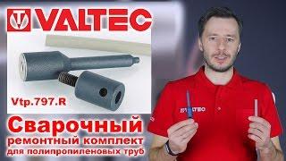 Сварочный ремонтный комплект для полипропиленовых труб(В новом видео от группы технической поддержки VALTEC рассказывается о том, как отремонтировать полипропилено..., 2015-10-27T09:26:19.000Z)