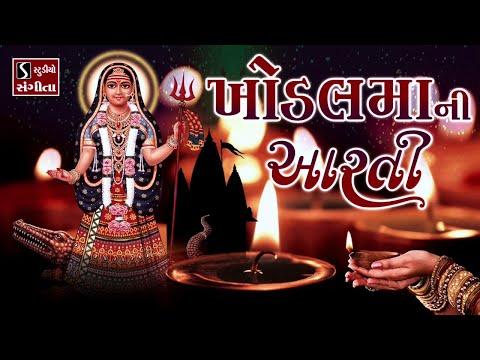 Khodal Maa Aarti || TOP 5 Khodiyar Maa Aarti ||