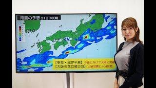 この後も大雨による土砂災害に警戒を 穂川果音 検索動画 19