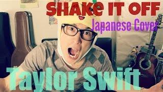 今週はTaylor SwiftのShake It Offを日本語カバーしました。 ちょっとい...