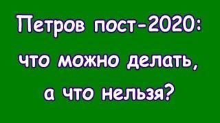 Петров пост 2020: что можно делать, а что нельзя? Наступил ПЕТРОВ ПОСТ!
