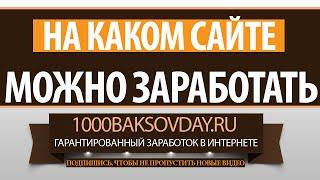 Блог Александра Громова лохотрон, abandoned sites отзыв