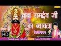 Download फिल्म बाबा रामदेव जी रो ब्यावलो  || Film Baba Ramdev Ji Ro Byawalo  || Rajkumar Swami hit Katha  || MP3 song and Music Video