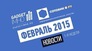 Видео-дайджест новостей мобильного рынка и технологий — 1 неделя Февраля 2015 года
