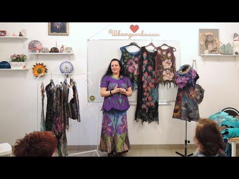 Мастер-классы по валянию одежды от Елены Смирновой. Творческая встреча в Шкатулочке 10 марта 2017