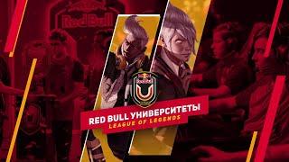 Red Bull Университеты 2020  Групповая стадия  Неделя 2  День 2 лучшедома
