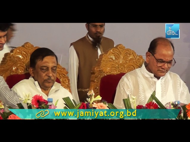 Bangladesh Jamiyat Ahl-al Hadith 9th Central Conference 2016 Part-01