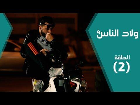 Wlad nas (libya) Season 4 Episode 2