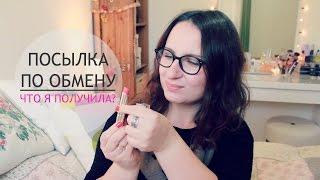 Посылка по Обмену, Что Я Получила? | Makeup Swap