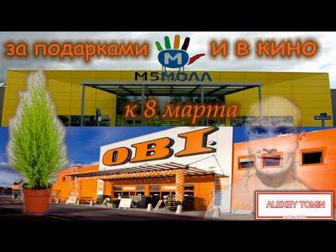 Поездка в М5 МОЛЛ и OBI в Рязань из Ряжска (часть 1)