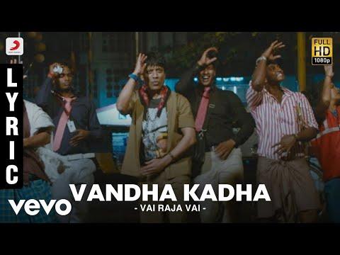 Vai Raja Vai - Vandha Kadha Lyric | Gautham Karthik, Priya Anand