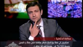 """بالفيديو.. محافظ الدقهلية: حملة """"رد الجميل"""" مستمرة لحين استقرار الأسعار"""