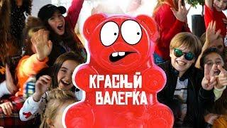 Смотреть клип Хор Великан - Красный Валерка