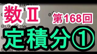 【高校数学】 数Ⅱ-168 定積分①