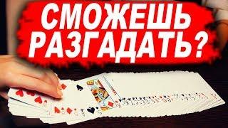 НИКТО НЕ РАЗГАДАЕТ ЭТОТ ФОКУС С КАРТАМИ / ОБУЧЕНИЕ