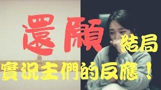 【還願】催淚的結局~各實況主的反應! !(影片最後網友的一句話超好笑XD)