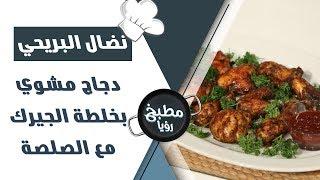 دجاج مشوي بخلطة الجيرك مع الصلصة - نضال البريحي