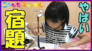 【夏休みももうすぐ終わり!みんな宿題やってる?】小学生 習い事の宿題 ラストスパート!習字 硬筆 書き初め 筆筆 課題 自由研究 thumbnail