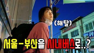 #1 서울에서 부산까지 시내버스 47시간 대장정 실화?…