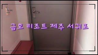 여행숙소) 금호리조트 제주 - 실내구경해요~