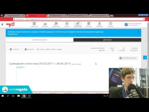 видео: Запуск рекламы в Одноклассники my target (июнь 2017)