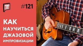 Как научиться импровизировать | Уроки гитары