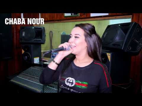 CLIP CHABA NOUR 2018 omri Zawjatah Maah