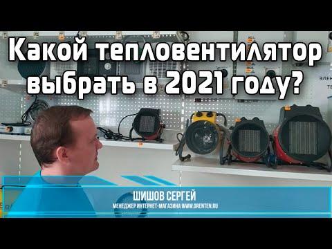 Какой тепловентилятор выбрать в 2021 году?