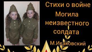 Могила Неизвестного солдата Михаил Исаковский Стихи о войне  читают дети