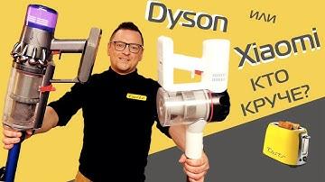 Dyson против Xiaomi | Битва пылесосов (2020)