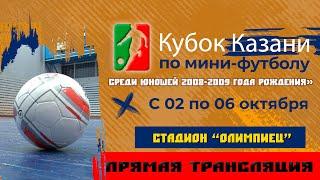 Турнир по мини футболу КУБОК КАЗАНИ среди юношей 2008 2009года рождения 1 Олимпиец