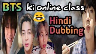 BTS-Hindi Dubbing ( funny)//bts ki online class
