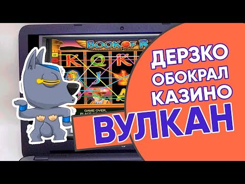 Честные онлайн казино вывод моментальный