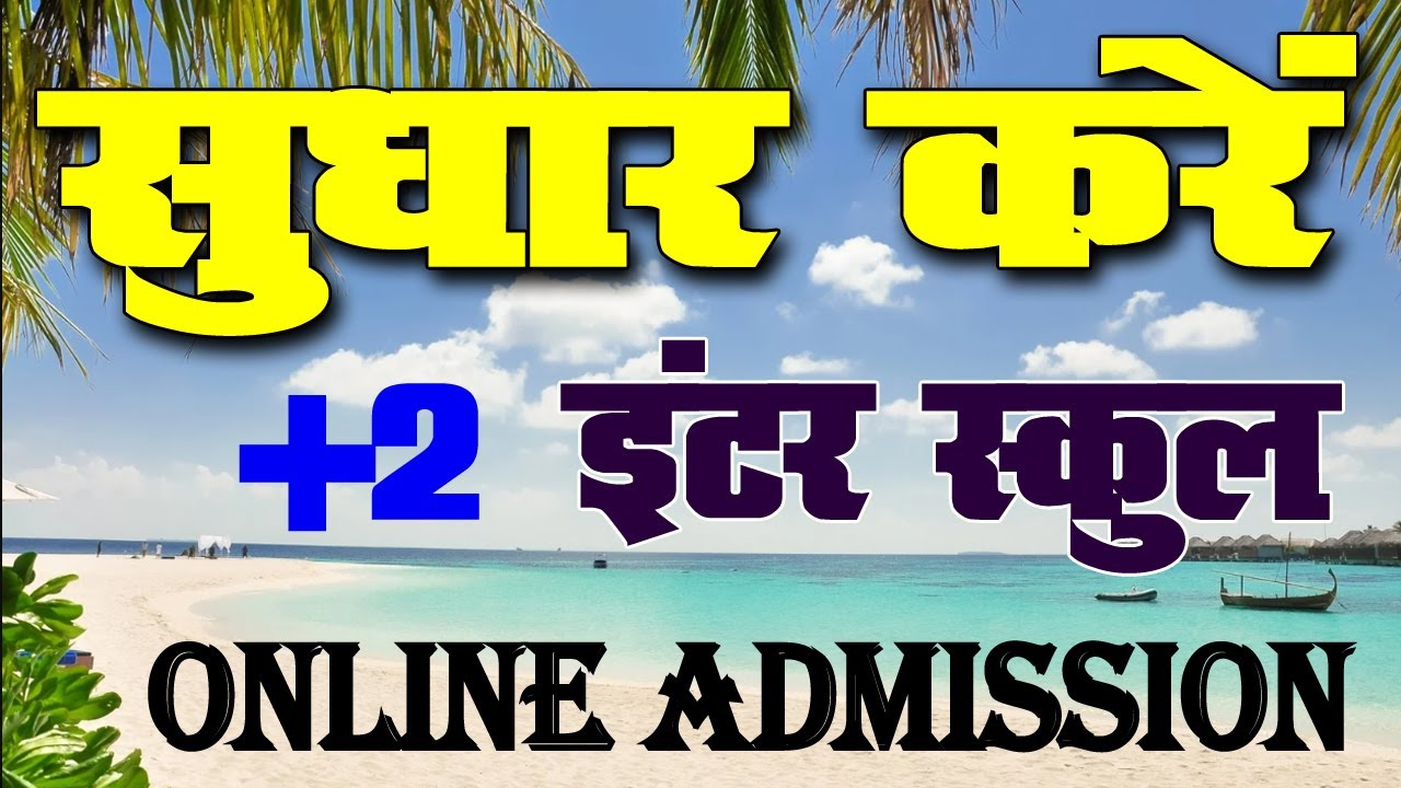 Bihar inter online admission 2020, आवेदन में सुधार कैसे करें, inter admission online, Bihar Seva