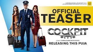 COCKPIT | Official Teaser | Dev | Koel Mallick | Rukmini Maitra | Kamaleswar Mukherjee | Puja 2017