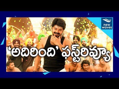 Adirindhi Telugu Movie First Review |...