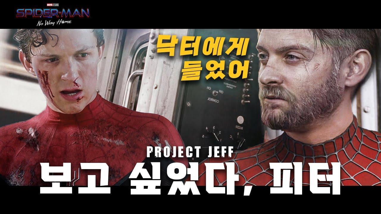 ❰스파이더맨3: 노웨이홈❱에 정말 등장하는 토비? 두 스파이더맨 시점으로 다시 본 소니&마블의 17년 재해석 총정리!