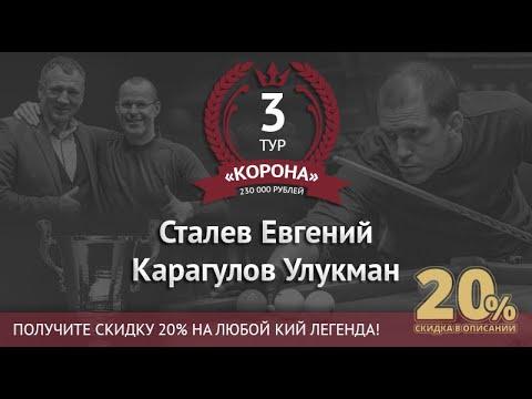 "Legend Cup ""Корона"" 3 этап | Сталев Евгений - Карагулов Улукман"