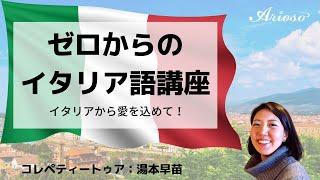 【ゼロからのイタリア語講座】~イタリアから愛を込めて!