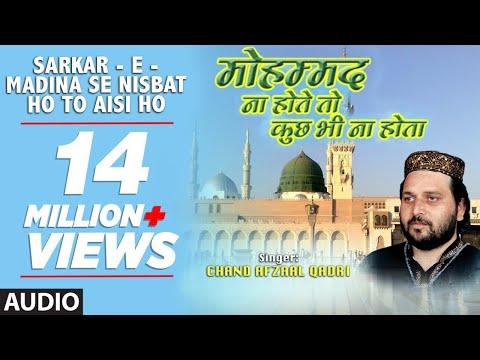 सरकार - ए - मदीना से निसबत हो तो ऐसी हो (Audio) || CHAND AFZAAL QADRI || T-Series IslamicMusic