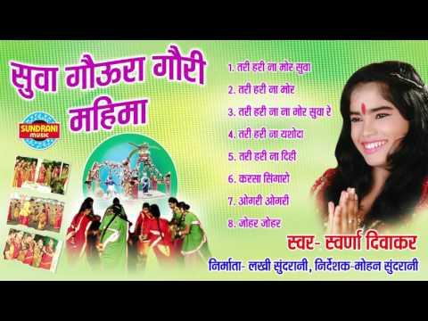 SUVA GAURA GAURI MAHIMA - सुवा गउरा गउरी महिमा -  Swarna Diwakar - Folk Songs - Audio Jukebox