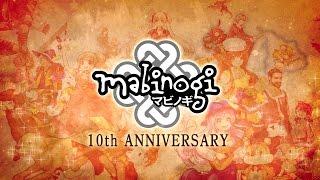 【マビノギ】10周年記念オフラインイベントEndingムービー
